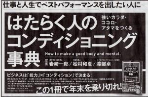 はたらく人のコンディショニング事典日経広告